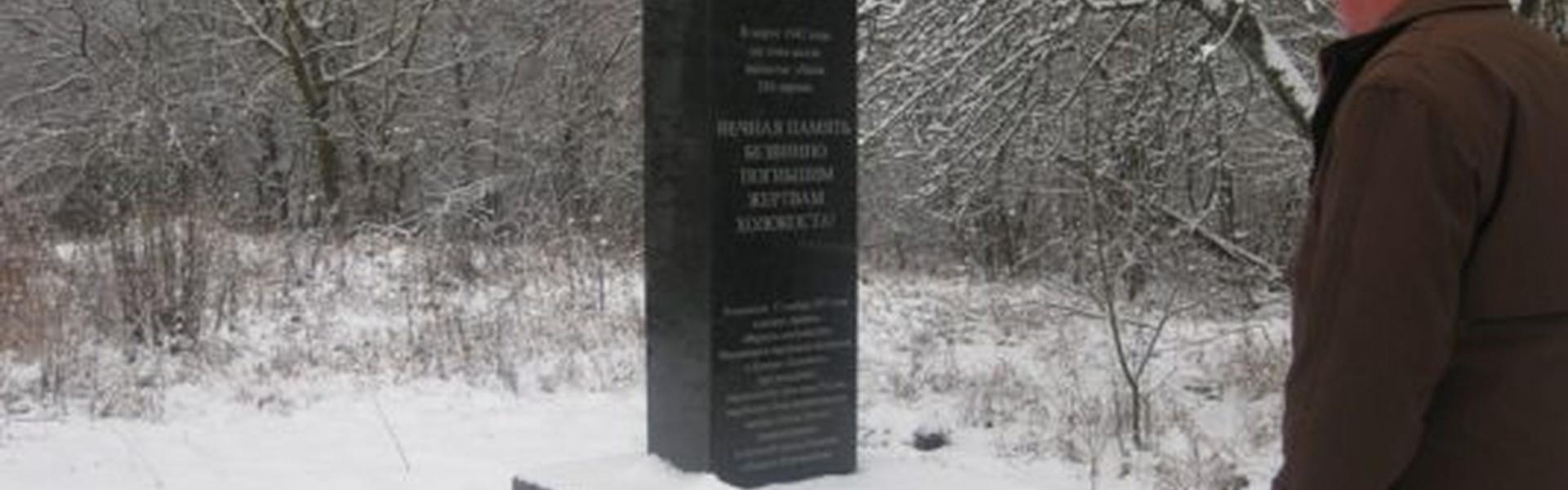 В память о жертвах фашизма в Климово поставлен памятник