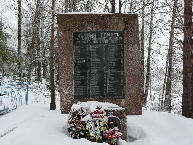 Памятник на месте расстрела в Каспле, Смоленская область